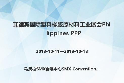 菲律宾国际塑料橡胶原材料工业展会Philippines PPP