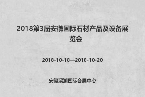 2018第3届安徽国际石材产品及设备展览会