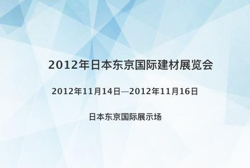 2012年日本东京国际建材展览会