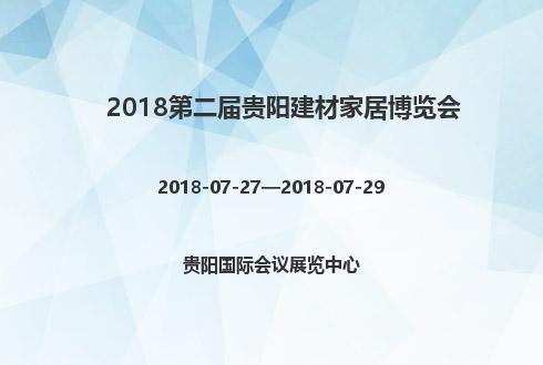 2018第二届贵阳建材家居博览会