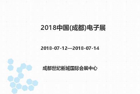 2018中国(成都)电子展