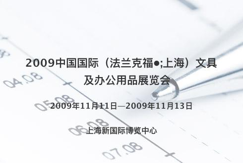 2009中国国际(法兰克福•;上海)文具及办公用品展览会