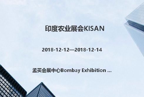 印度农业展会KISAN