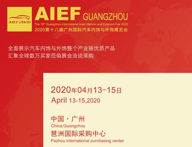 第十八届广州国际汽车内饰与外饰展览会