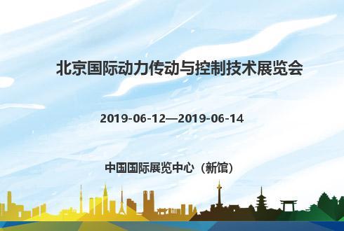 2019年北京国际动力传动与控制技术展览会