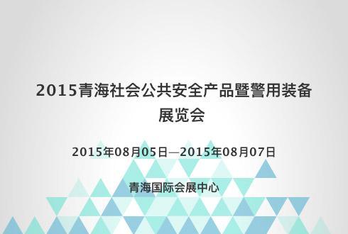 2015青海社会公共安全产品暨警用装备展览会