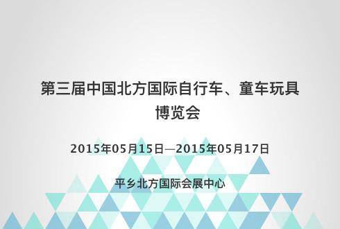 第三届中国北方国际自行车、童车玩具博览会