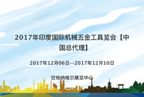 2017年印度国际机械五金工具览会【中国总代理】