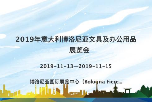 2019年意大利博洛尼亚文具及办公用品展览会
