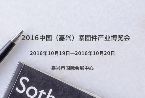 2016中国(嘉兴)紧固件产业博览会