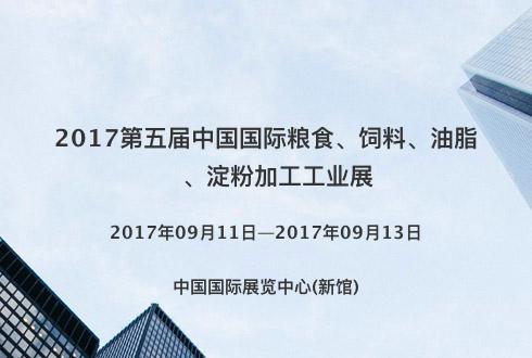 2017第五届中国国际粮食、饲料、油脂、淀粉加工工业展