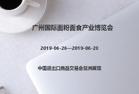 2019年广州国际面粉面食产业博览会