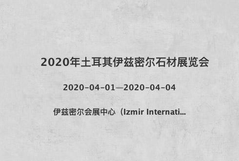 2020年土耳其伊兹密尔石材展览会