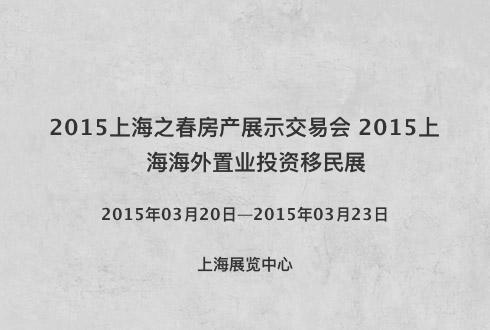 2015上海之春房产展示交易会 2015上海海外置业投资移民展