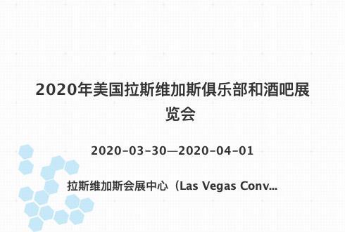 2020年美國拉斯維加斯俱樂部和酒吧展覽會
