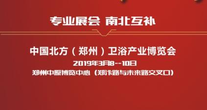 2019年度第25届北方卫浴洁具暨配套五金博览会