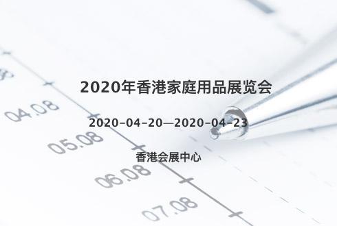2020年香港家庭用品展览会