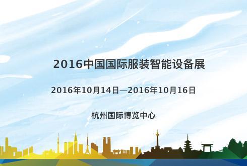 2016中国国际服装智能设备展