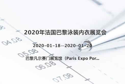 2020年法国巴黎泳装内衣展览会