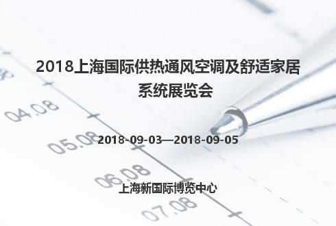 2018上海国际供热通风空调及舒适家居系统展览会