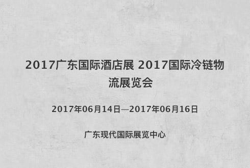 2017广东国际酒店展 2017国际冷链物流展览会