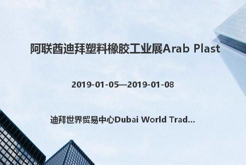 阿联酋迪拜塑料橡胶工业展Arab Plast