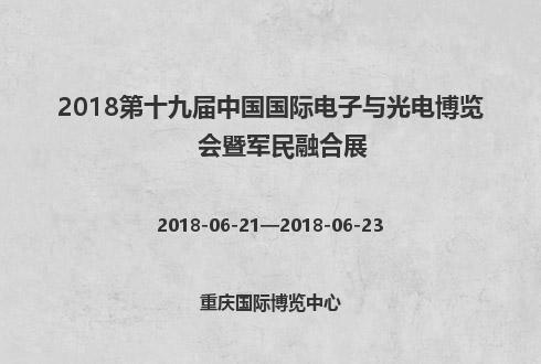 2018第十九届中国国际电子与光电博览会暨军民融合展