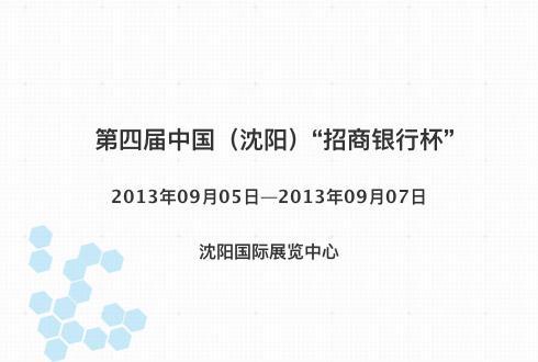 """第四届中国(沈阳)""""招商银行杯"""""""