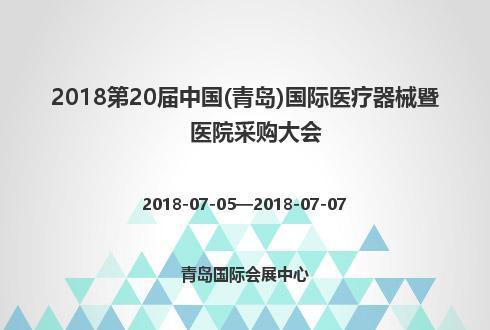 2018第20届中国(青岛)国际医疗器械暨医院采购大会