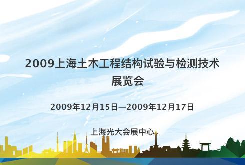 2009上海土木工程结构试验与检测技术展览会