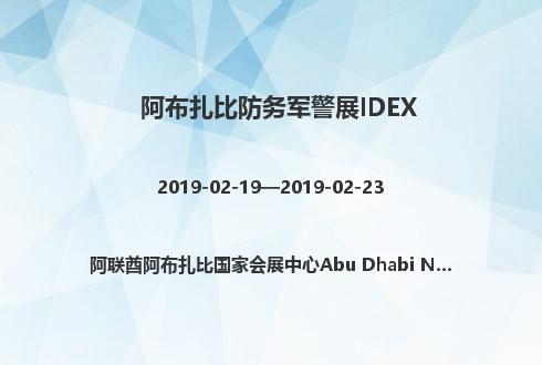 阿布扎比防务军警展IDEX