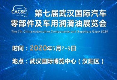 2020武漢國際汽車零部件及車用潤滑油展覽會