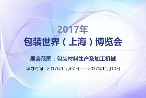 2017年包装世界(上海)博览会