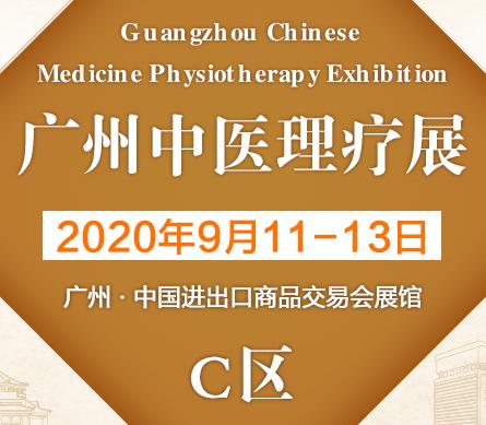 2020年广州中医药养生健康及艾灸理疗产品展