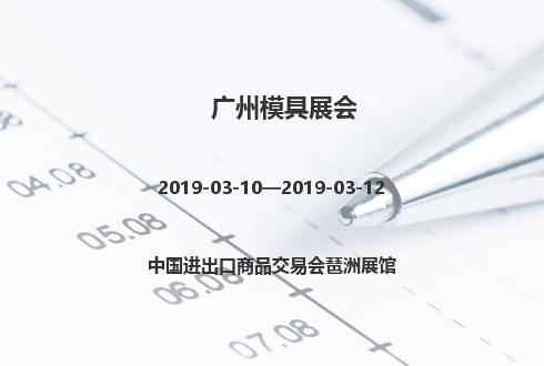 2019年广州模具展会