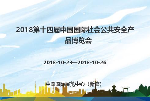 2018第十四届中国国际社会公共安全产品博览会
