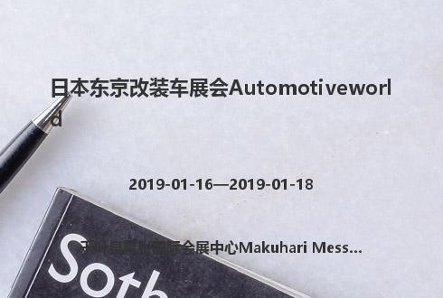 日本东京改装车展会Automotiveworld