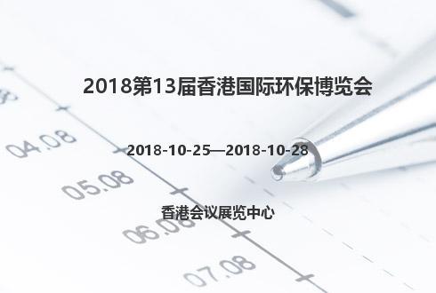 2018第13届香港国际环保博览会