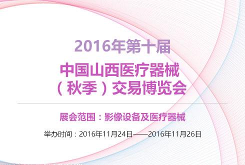 2016年山西第十届中国山西医疗器械(秋季)交易博览会