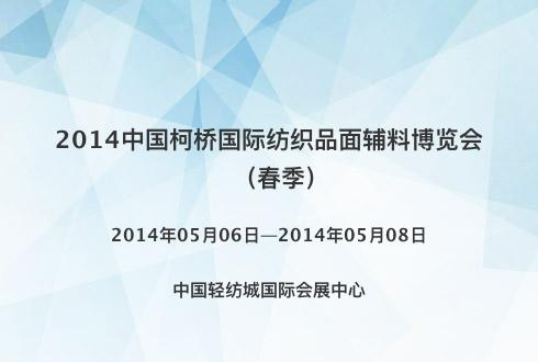 2014中国柯桥国际纺织品面辅料博览会(春季)