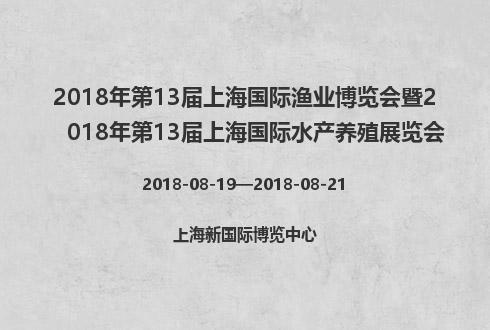 2018年第13届上海国际渔业博览会暨2018年第13届上海国际水产养殖展览会