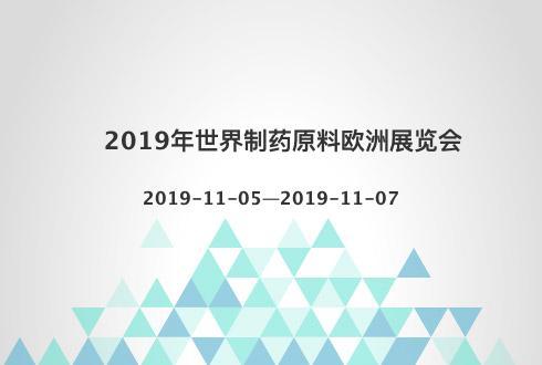 2019年世界制药原料欧洲展览会