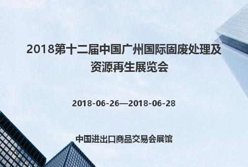 2018第十二届中国广州国际固废处理及资源再生展览会
