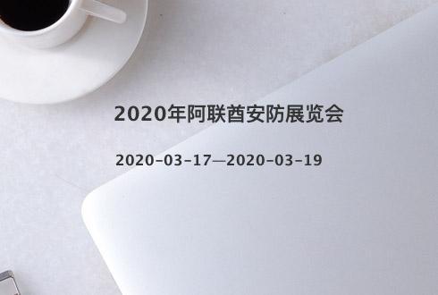 2020年阿联酋安防展览会