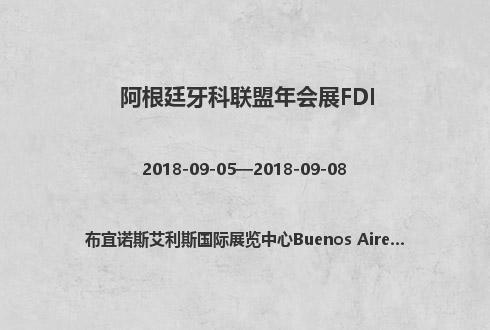 阿根廷牙科联盟年会展FDI