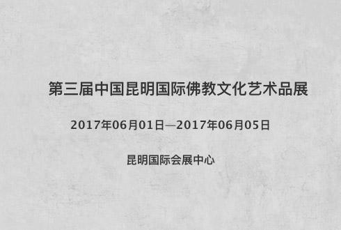 第三届中国昆明国际佛教文化艺术品展