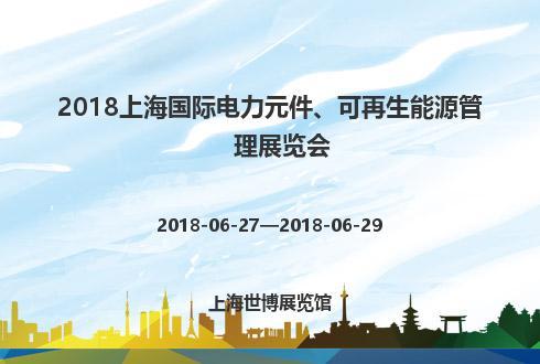 2018上海国际电力元件、可再生能源管理展览会
