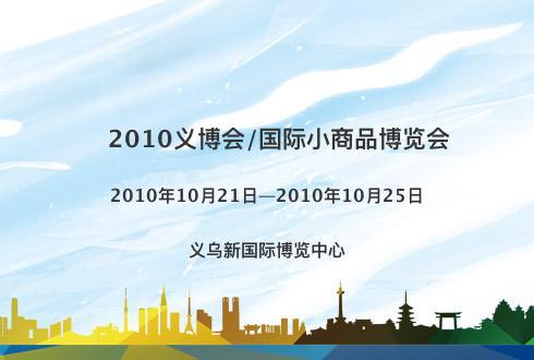 2010义博会/国际小商品博览会
