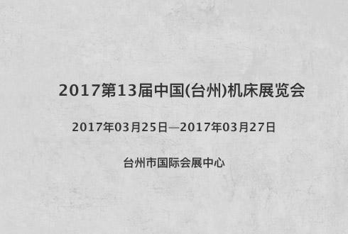 2017第13届中国(台州)机床展览会