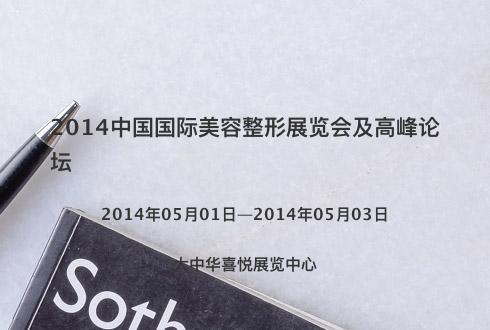 2014中国国际美容整形展览会及高峰论坛